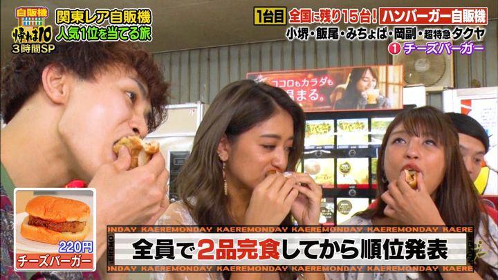 2019年07月08日岡副麻希の画像04枚目