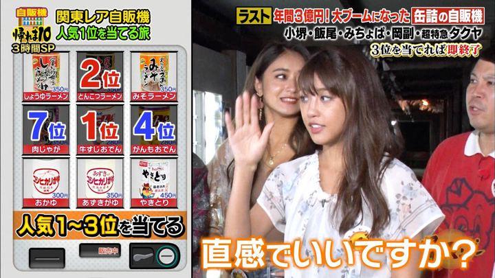 2019年07月08日岡副麻希の画像27枚目