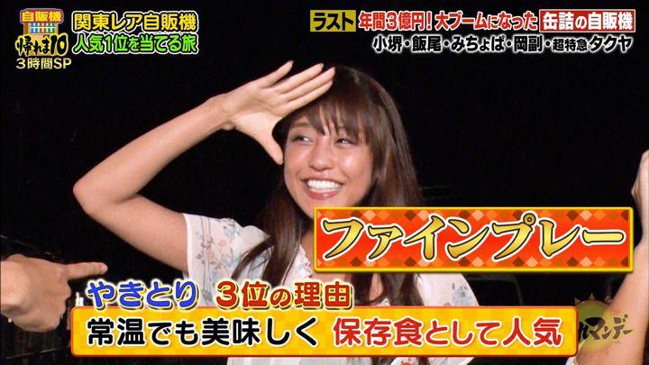 2019年07月08日岡副麻希の画像37枚目