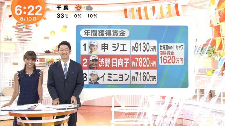 2019年08月10日岡副麻希の画像05枚目