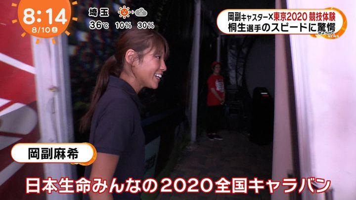 2019年08月10日岡副麻希の画像10枚目