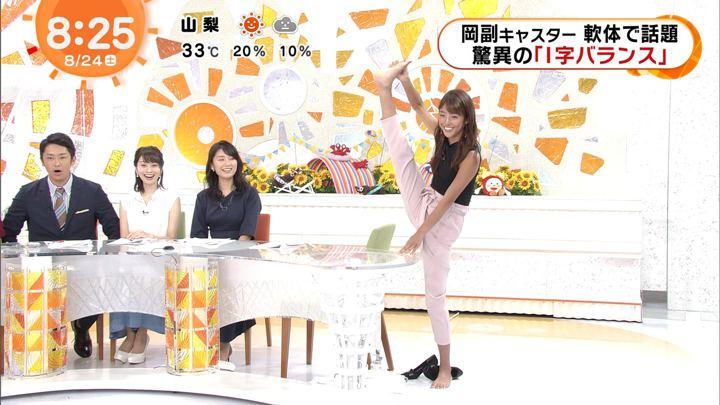 2019年08月24日岡副麻希の画像16枚目
