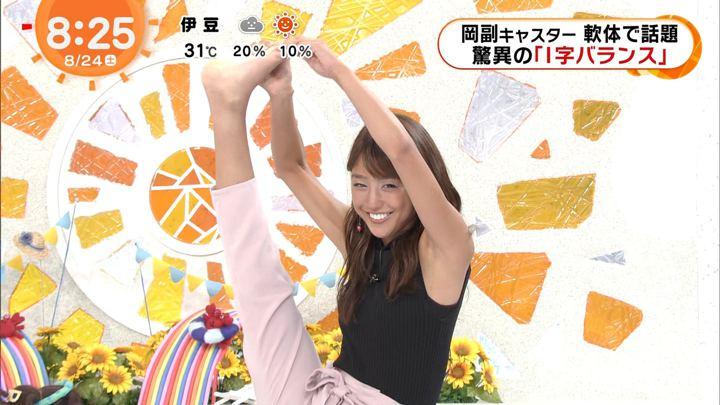 2019年08月24日岡副麻希の画像19枚目