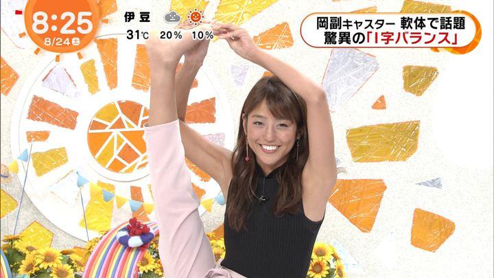 2019年08月24日岡副麻希の画像20枚目