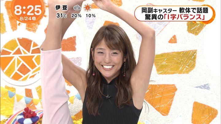 2019年08月24日岡副麻希の画像22枚目