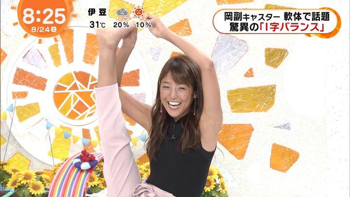 2019年08月24日岡副麻希の画像23枚目