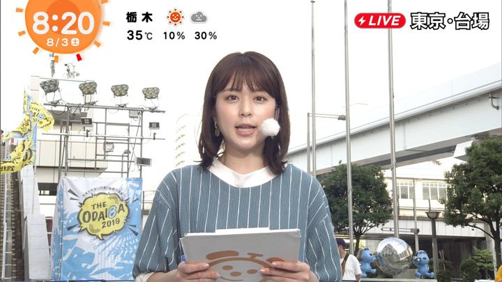 2019年08月03日沖田愛加の画像13枚目