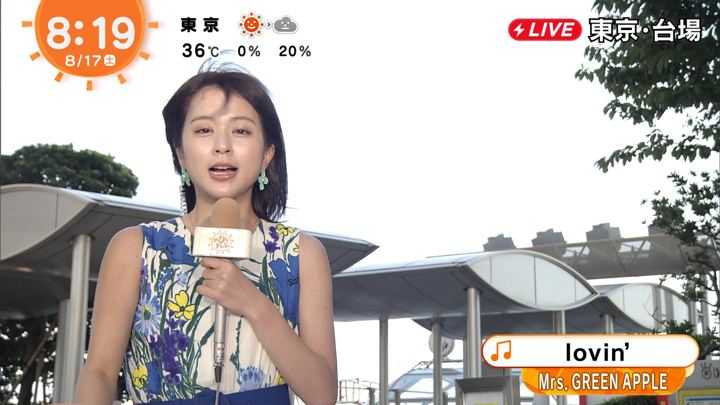 2019年08月17日沖田愛加の画像15枚目