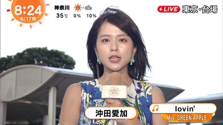 2019年08月17日沖田愛加の画像19枚目