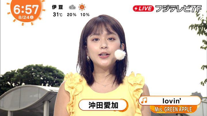 2019年08月24日沖田愛加の画像04枚目