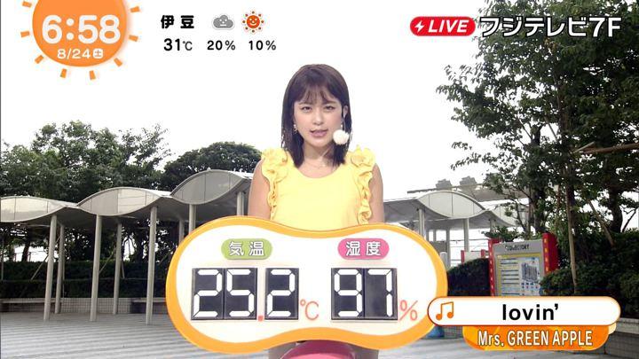 2019年08月24日沖田愛加の画像06枚目