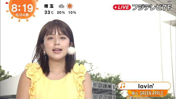 2019年08月24日沖田愛加の画像13枚目