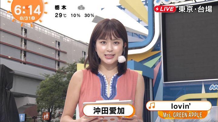 2019年08月31日沖田愛加の画像02枚目