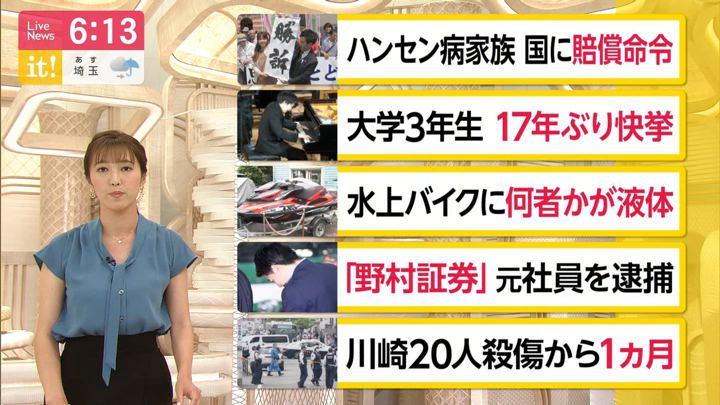 2019年06月28日小澤陽子の画像10枚目