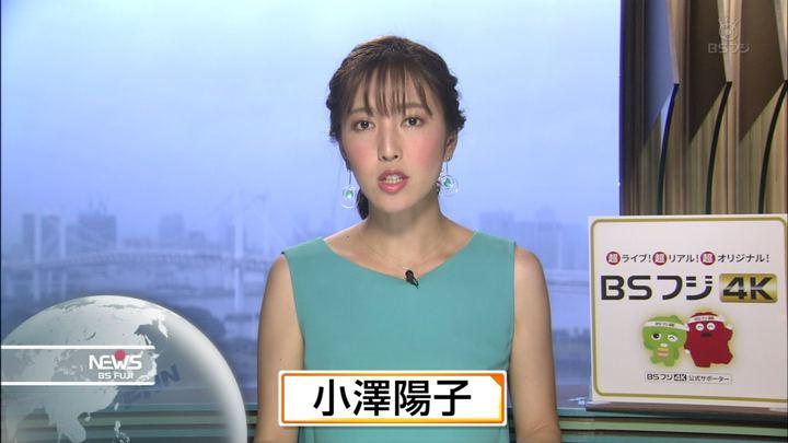 2019年06月30日小澤陽子の画像10枚目