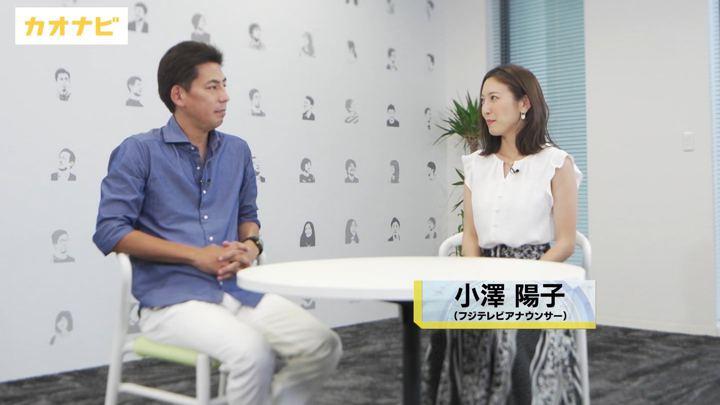 2019年06月30日小澤陽子の画像15枚目