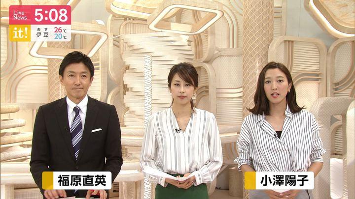 2019年07月05日小澤陽子の画像01枚目