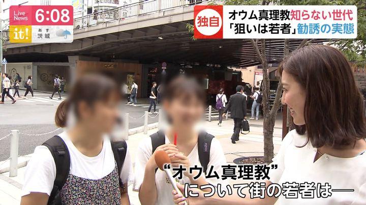 2019年07月05日小澤陽子の画像04枚目