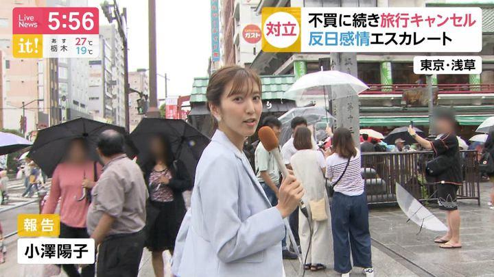 2019年07月12日小澤陽子の画像02枚目
