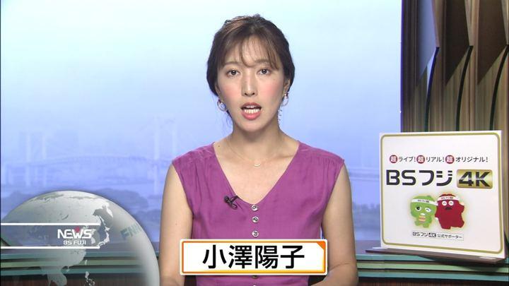 2019年07月21日小澤陽子の画像15枚目