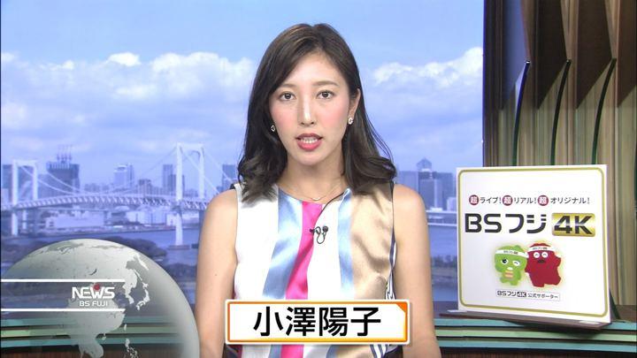 2019年08月11日小澤陽子の画像12枚目