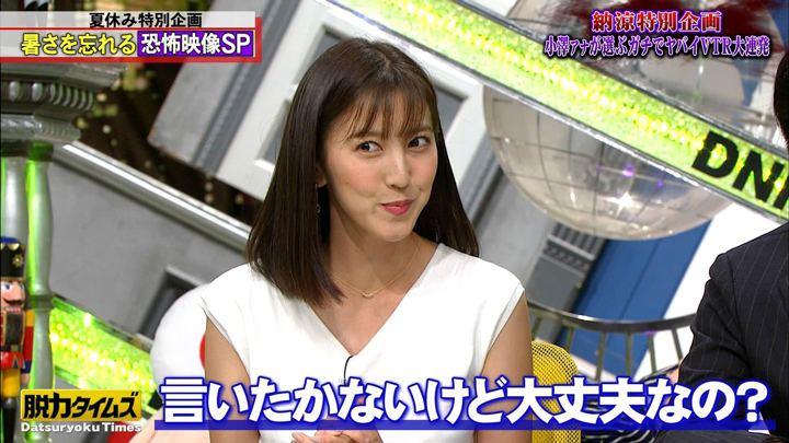 2019年08月16日小澤陽子の画像11枚目