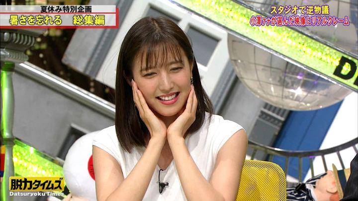2019年08月16日小澤陽子の画像20枚目