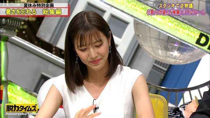 2019年08月16日小澤陽子の画像21枚目