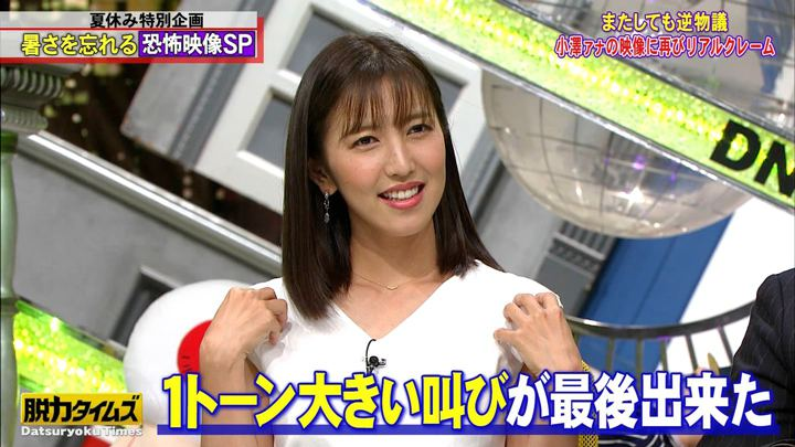 2019年08月16日小澤陽子の画像27枚目