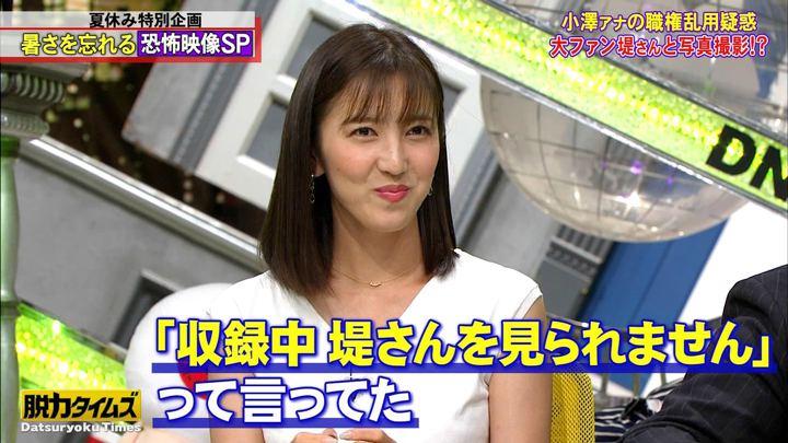 2019年08月16日小澤陽子の画像30枚目
