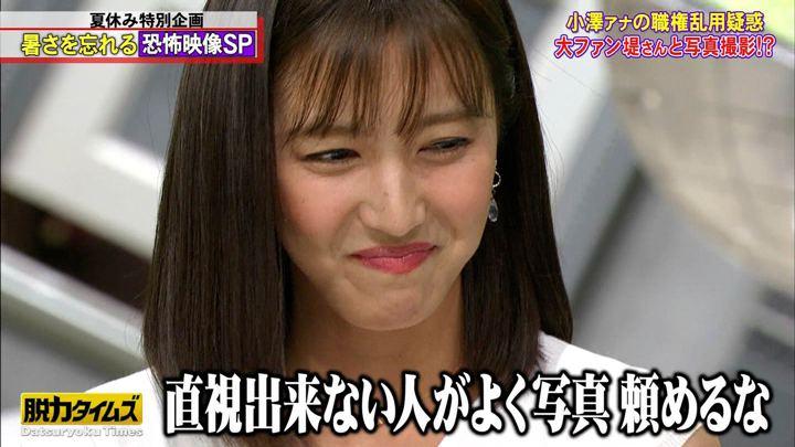 2019年08月16日小澤陽子の画像31枚目