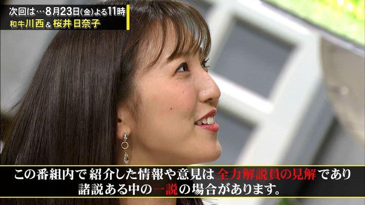 2019年08月16日小澤陽子の画像34枚目