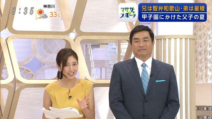 2019年08月18日小澤陽子の画像02枚目