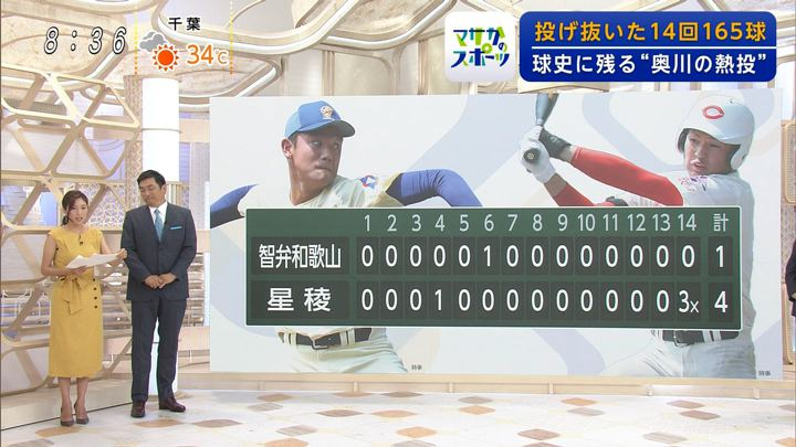 2019年08月18日小澤陽子の画像04枚目