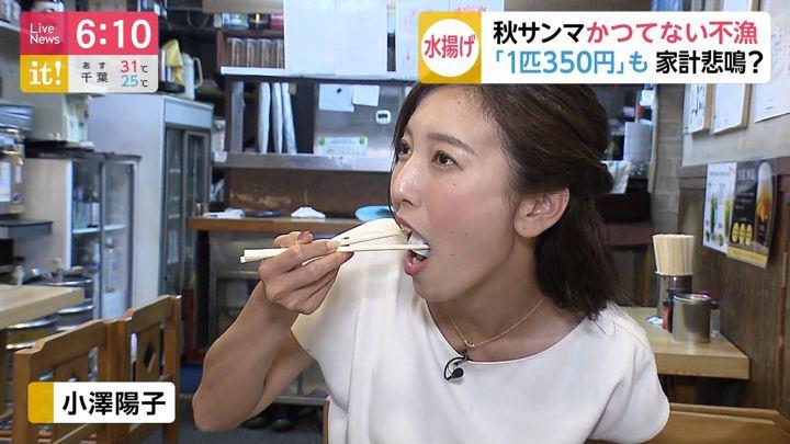 2019年08月22日小澤陽子の画像03枚目