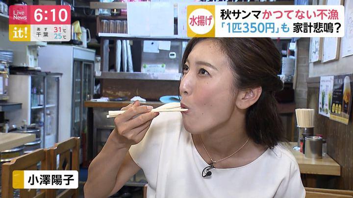 2019年08月22日小澤陽子の画像04枚目