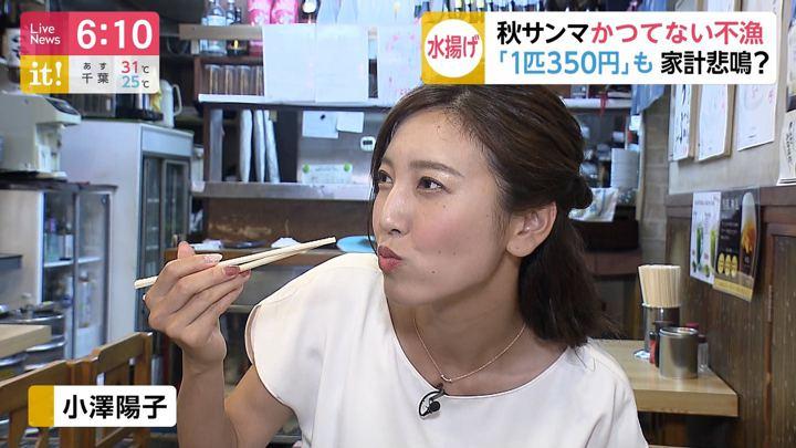 2019年08月22日小澤陽子の画像05枚目