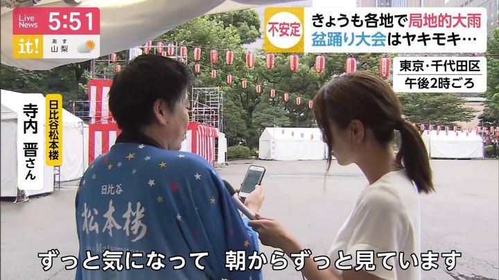 2019年08月23日小澤陽子の画像02枚目