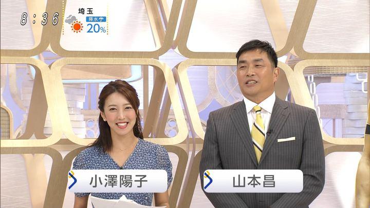2019年08月25日小澤陽子の画像01枚目