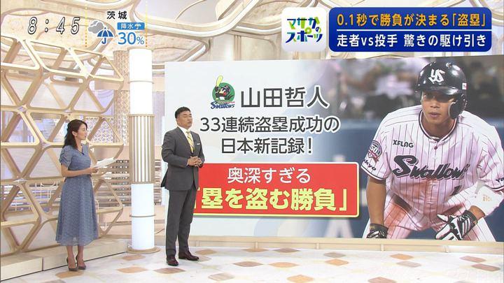 2019年08月25日小澤陽子の画像07枚目