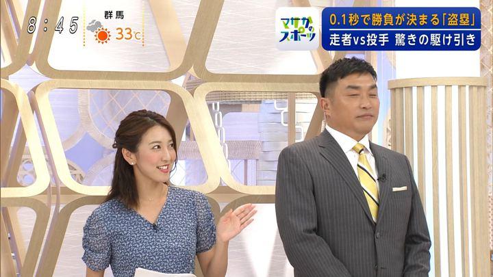 2019年08月25日小澤陽子の画像08枚目