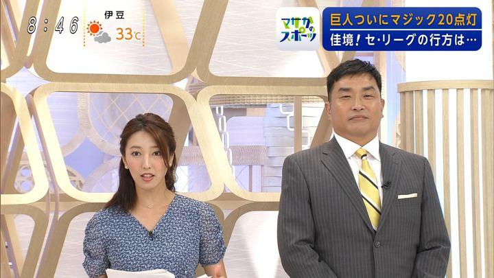 2019年08月25日小澤陽子の画像09枚目