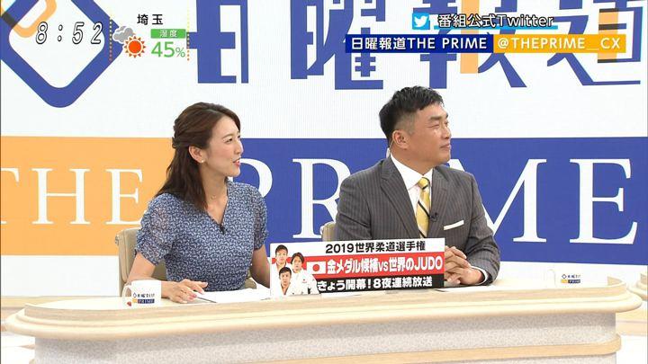 2019年08月25日小澤陽子の画像13枚目