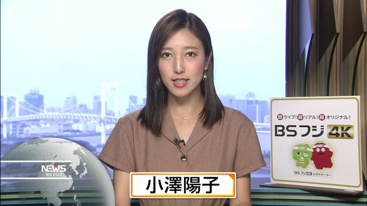 2019年09月01日小澤陽子の画像14枚目