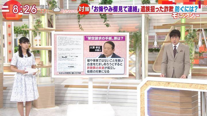 2019年07月05日斎藤ちはるの画像05枚目