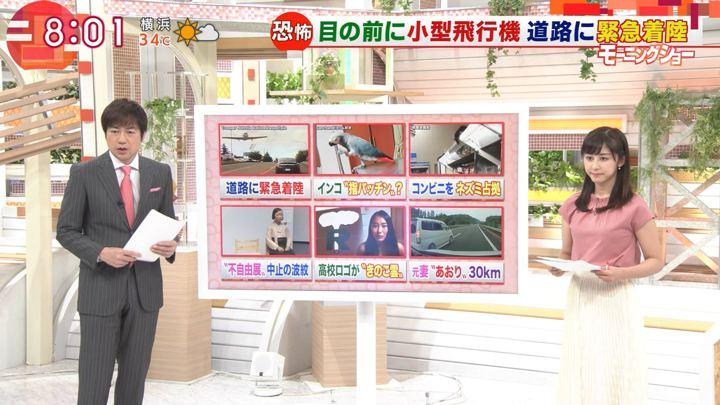 2019年08月07日斎藤ちはるの画像02枚目