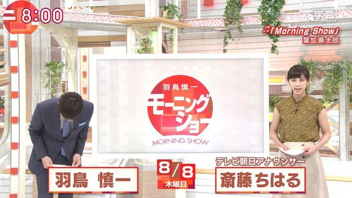 2019年08月08日斎藤ちはるの画像01枚目