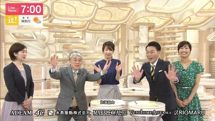 2019年06月25日酒井千佳の画像12枚目