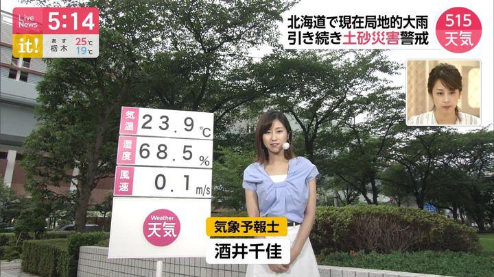 2019年07月05日酒井千佳の画像02枚目