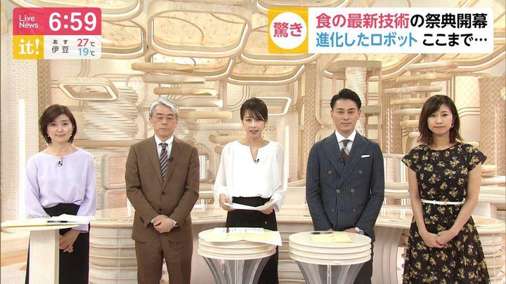 2019年07月09日酒井千佳の画像09枚目